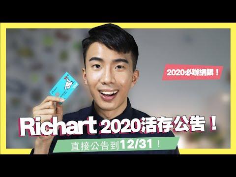 2020必辦網銀!Richart 2020活存公告出爐!直接公告到明年12/31!跟永豐大戶該選誰?|SHIN LI