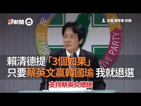 賴清德提「3個如果」:只要蔡英文贏韓國瑜 我就退選