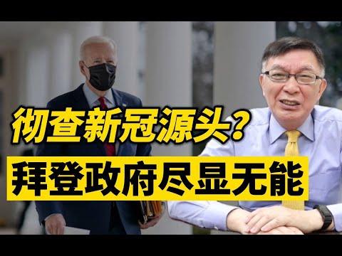 【苑举正】美国调查疫情源头污蔑中国,怀疑论的政治手段应用