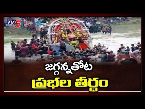 Konaseema villagers celebrate 'Prabhala Theertham' with much grandeur