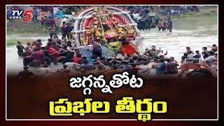 Konaseema villagers celebrate 'Prabhala Theertham' with mu..