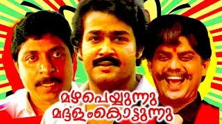 Super Hit Malayalam Full Movie | Mazha Peyyunnu Maddalam Kottunnu | Evergreen Comedy Full Movie