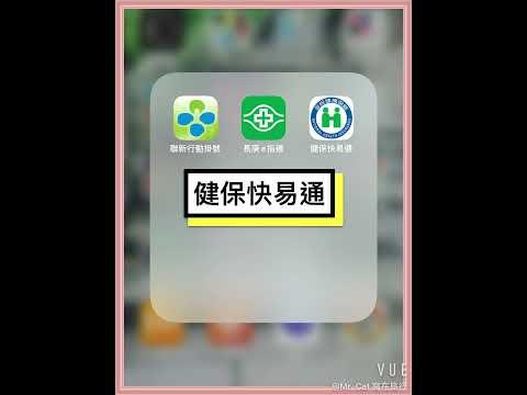 健保快易通 COVID-19公費疫苗預約碎碎念教學【疫苗預約篇】