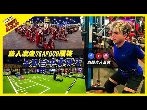【Live】藝人海產Seafood開箱 ✨全新World Gym世界健身台中東興店