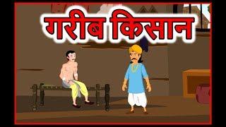 गरीब किसान   Hindi Cartoon   Moral Stories for Kids   Cartoons for Children   Maha Cartoon TV XD