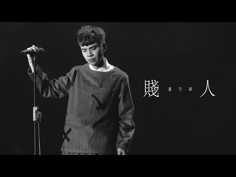 贱人 - DANNY 温力铭
