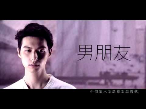 Yen-j嚴爵【暫時的男朋友Temporary BF】MV NOW ON YouTube