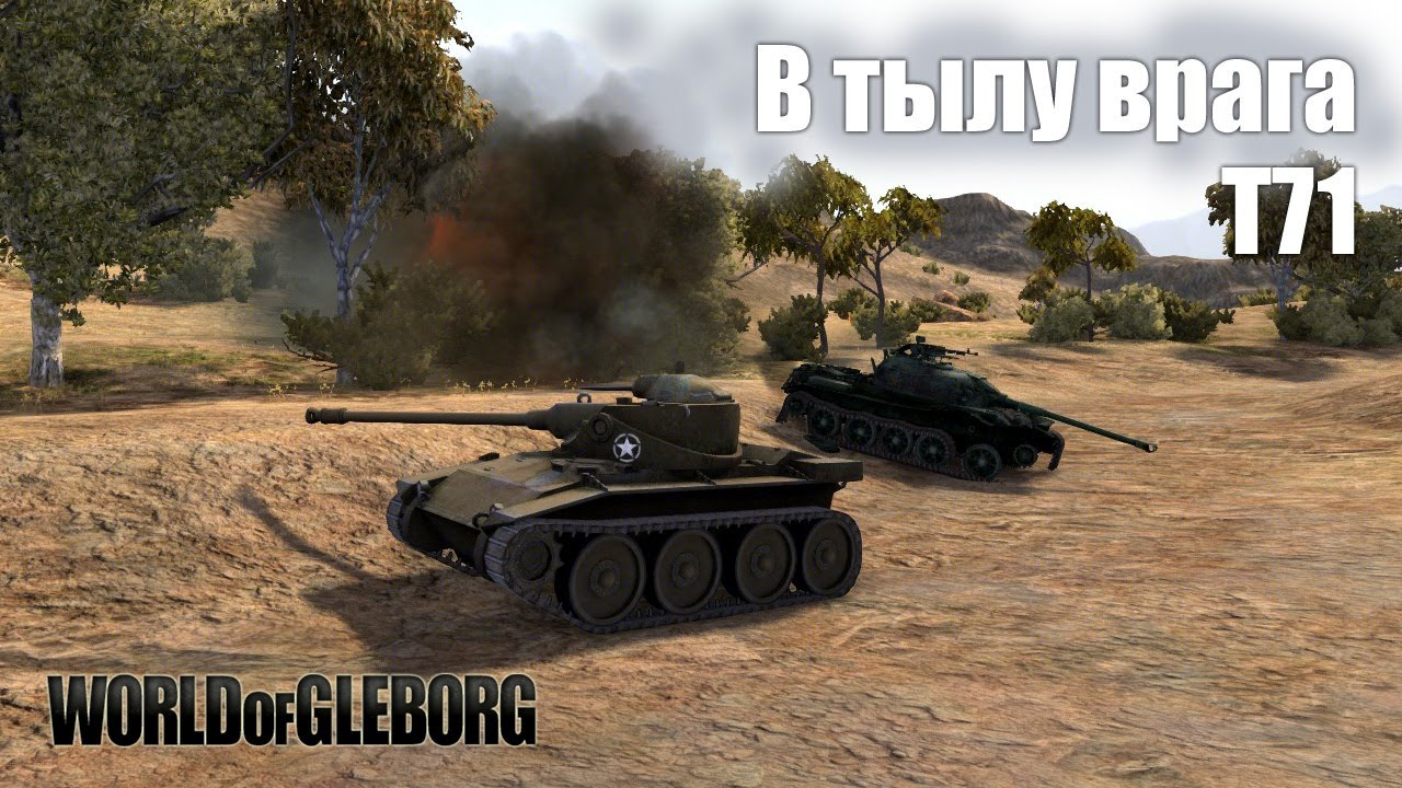 World of Gleborg. Т71 В тылу врага