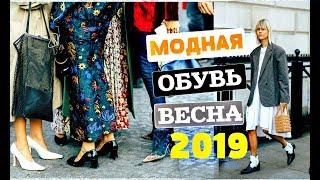 САМАЯ МОДНАЯ ОБУВЬ ВЕСНЫ 2019 | НЕДЕЛЯ ТРЕНДОВ