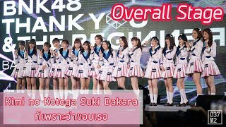 190302 BNK48 Under Girls - Kimi no Kotoga Suki dakara Overall Stage @ BNK48 Thank you & The Beginner