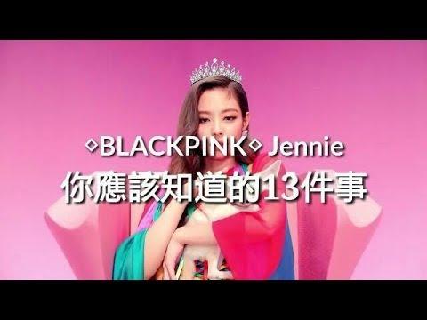 【BLACKPINK】13個你應該要知道Jennie的事