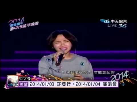 2014【最愛臺中】跨年晚會 - 梁文音&孫耀威-幸福的忘記