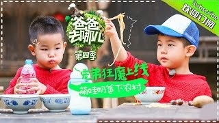 [ENG SUB]《爸爸去哪儿》Dad Where Are We Going S04 EP03 20161028 - Family Fun  [Hunan TV Official]