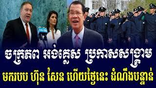 ចប់១០០% ផ្អើល! អន្តរជាតិ ព្រមានហ៊ុនសែនមិញនេះ, RFA Khmer Hot News, Cambodia News Today