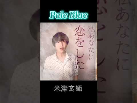 【リコカツ】PaleBlue/米津玄師を気持ちを込めて歌ってみた!【主題歌】 #Shorts
