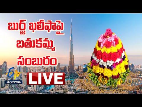 Live: Telangana's Bathukamma festival at Dubai's Burj Khalifa