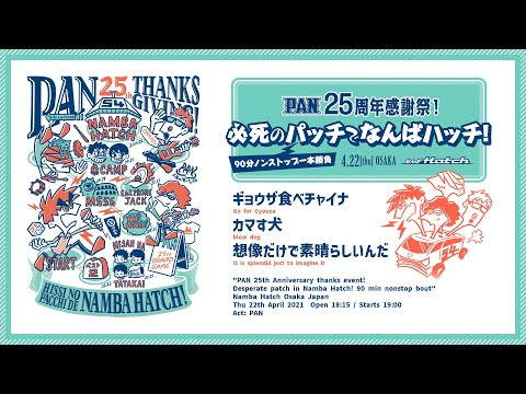 PAN【PAN25周年感謝祭!必死のパッチでなんばハッチ![ 90分ノンストップ⼀本勝負 ]】2021.4.22
