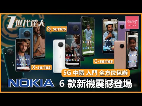 Nokia X-series G-series C-series 6款新機震撼登場 5G中階入門全方位包辦