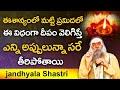 అప్పుల బాధలను తీర్చేసే అద్భుతమైన తంత్రం    Dr.Jandhyala Sastry Latest Videos    Mr Venkat TV