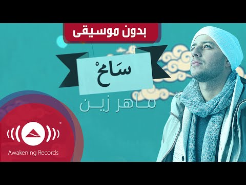 Maher Zain - Samih | ماهر زين - سامح