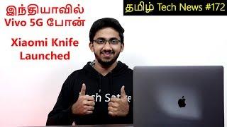 Tamil Tech news #172 - இந்தியாவில் Vivo 5G Phone, Xiaomi Knife,Poco X2 Confirmed, Microsoft,S10 Lite