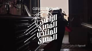 المصرية للاتصالات .. الراعي المصري للمنتخب المصري     -
