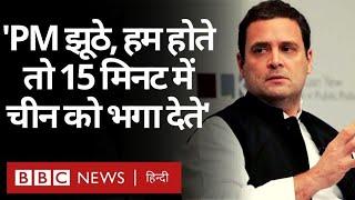 India China LAC Tensions : Rahul Gandhi ने PM Modi पर किस तरह किया ज़ोरदार हमला? (BBC Hindi)