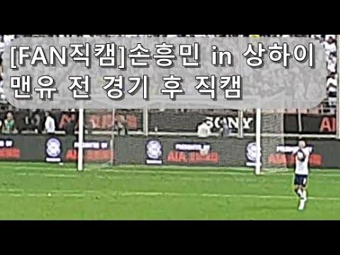 [FAN직캠]손흥민 45분 맨유전 경기 후 직캠