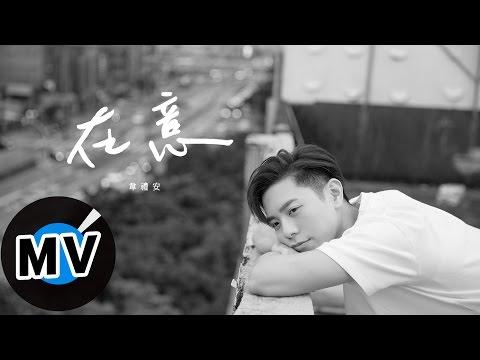 韋禮安 Weibird Wei - 在意 What You Think Of Me (官方版MV)