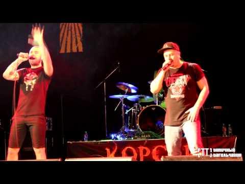 Ляпис Трубецкой - Священный огонь (23.04.2013 - Нижний Тагил)