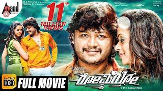 Romeo – ರೋಮಿಯೋ    Kannada Full Movies   Ganesh, Bhavana   Sadhu Kokila   Arjun Janya