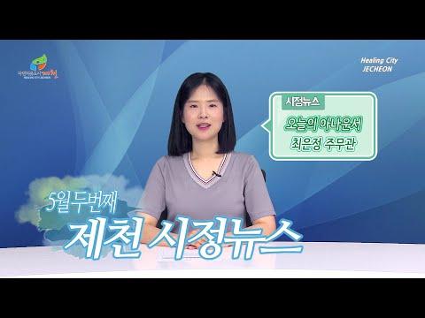 5월 두번째 제천시정뉴스(feat. 최은정주무관)
