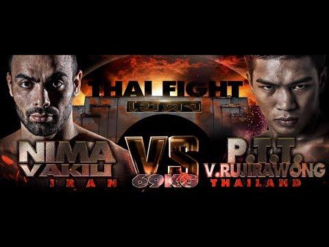 PTT.V. RUJIRAWONG - THAILAND VS NIMA VAKILI - IRAN - THAI FIGHT BETONG 2019