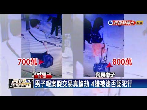 男子指控買虛擬泰達幣 貨款遭搶1500萬-民視新聞