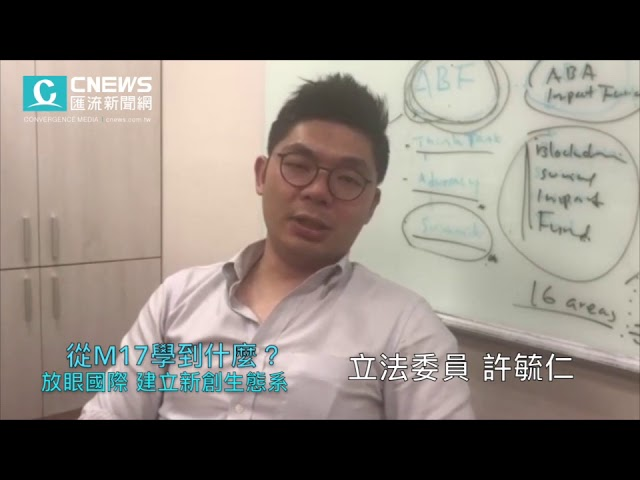 【有影】從M17赴美IPO看台灣新創企業/許毓仁:要在第一步就想到第三步 目標是打國際盃