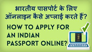 How to Apply for an Indian Passport Online? Indian Passport ke liye Online Apply kariye Hindi Video