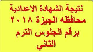 نتيجة الشهادة الاعدادية 2018 محافظة الجيزة ترم تانى     -