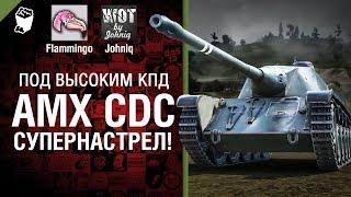 AMX CDC - Супернастрел! - Под высоким КПД №31 - от Johniq и Flammingo