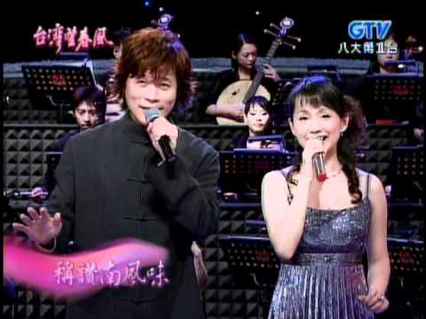 蔡幸娟+洪榮宏_寶島四季謠(200612)