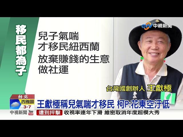 """2013年選市長尋支持! 柯今嗆台灣國創辦人""""不要臉"""""""