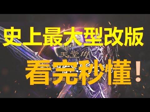 【天堂M】史上最大型的改版!看完秒懂!《12分鐘讓你了解6/12黑騎大型改版完整內容》