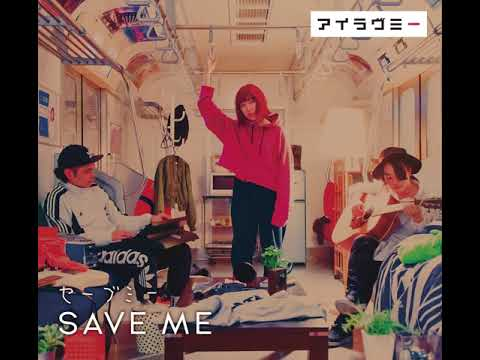 セーブミー - アイラヴミー/Save Me - I LUV ME