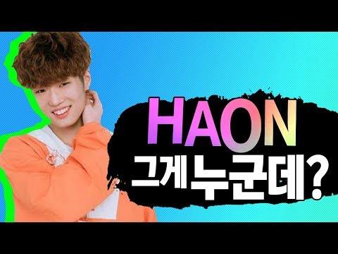긍정의 아이콘에서 10대들의 롤모델로, HAON(김하온)