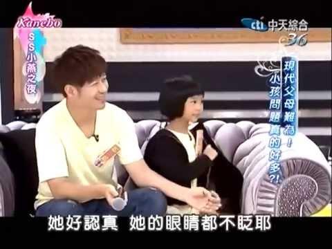 2013/05/29 SS小燕之夜 喬爸喬喬&樂媽樂樂& Dr.黃瑽寧 & Dr.王宏哲 「管教小孩怎麼教才正確」
