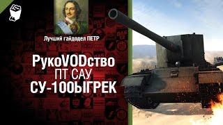 ПТ САУ СУ-100ЫГРЕК - рукоVODство от ПЕТРА [World of Tanks]