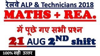 RRB ALP (29 Aug 2018, Shift-I,MATHS) Exam Analysis & Asked Questions/COMPLETE SOLUTION-MD CLASSE