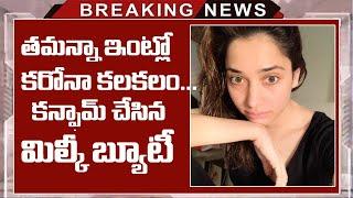 Actress Tamannaah parents tests positive for Coronavirus..