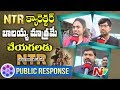 NTR Kathanayakudu Genuine Public Talk - All Channels