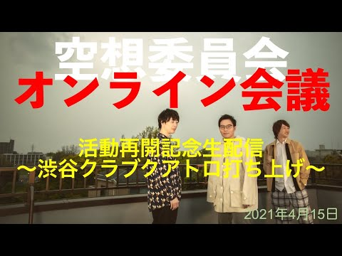 Official YouTube Channel空想委員会 のライブ配信