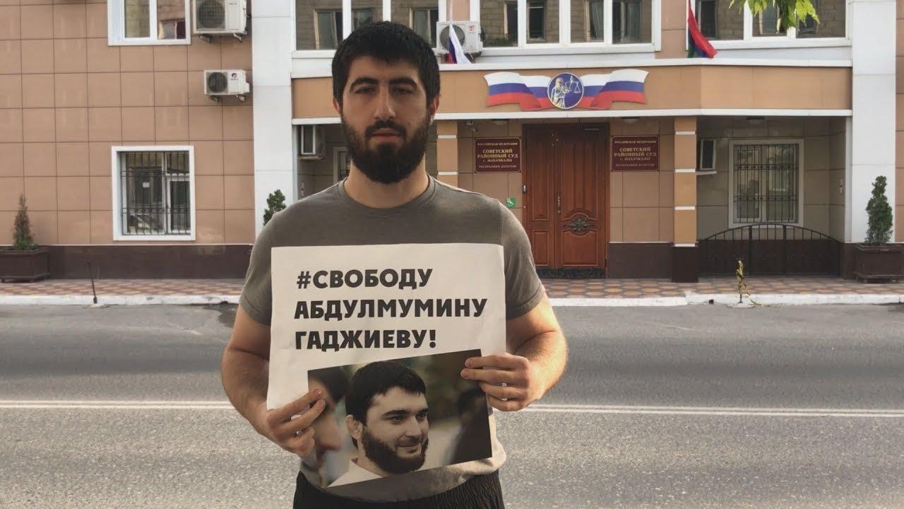 Пикетчики в Махачкале вступились за журналиста Гаджиева